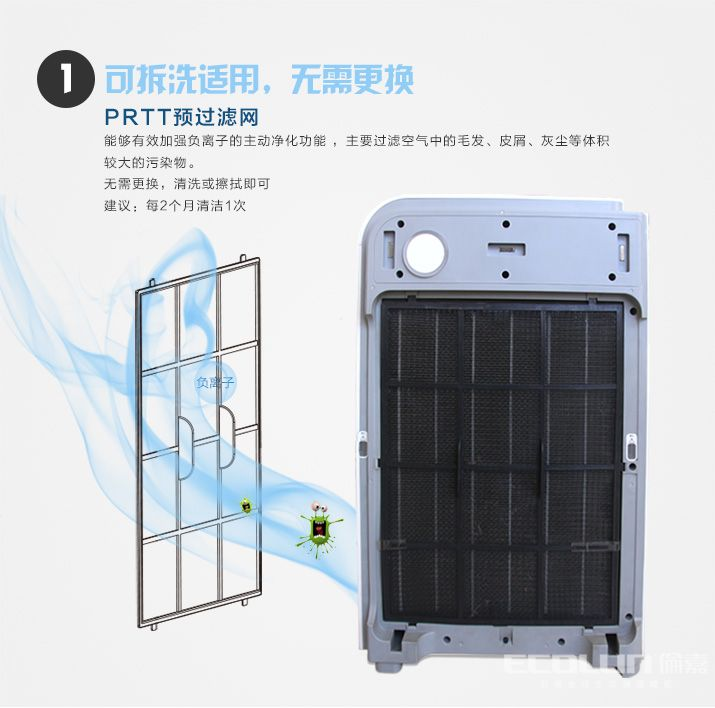 鲜宝宝空气净化器(Ⅱ型)