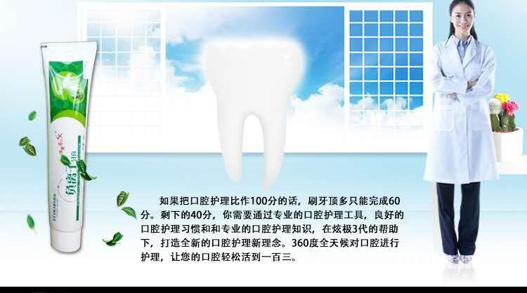 负离子牙膏