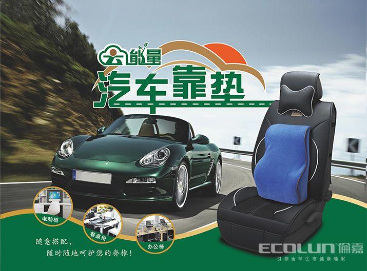 云能量汽车靠垫 腰靠