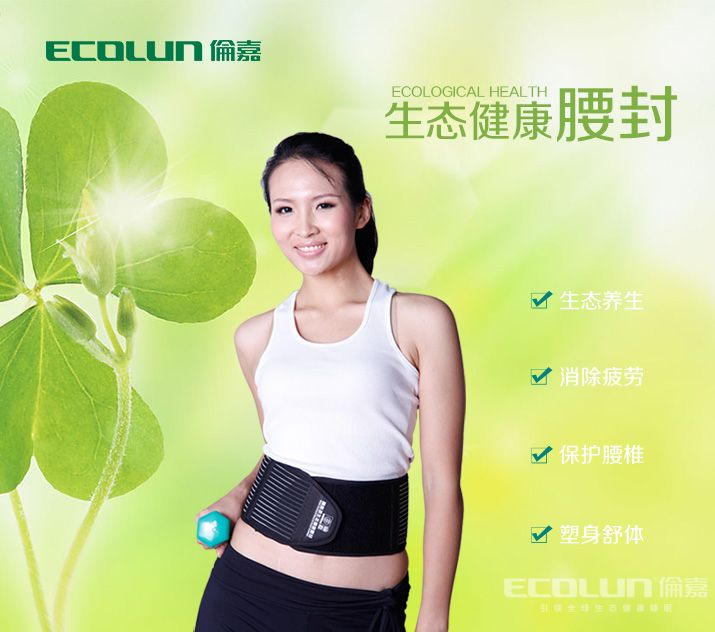生态健康腰封